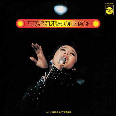 ちあきなおみ ON STAGE(1973年 渋谷公会堂)