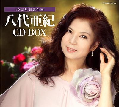 40周年記念企画 八代亜紀 CD BOX