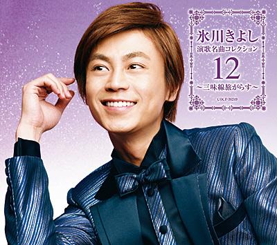 演歌名曲コレクション12〜三味線旅がらす〜【Bタイプ】
