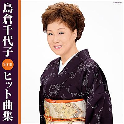 島倉千代子 ヒット曲集2010