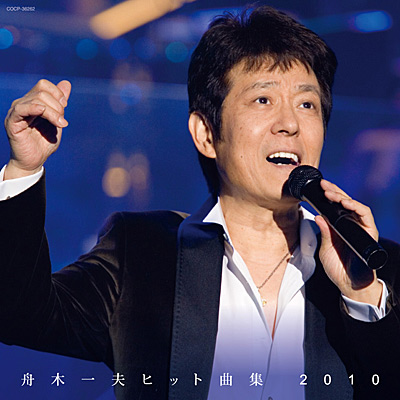 舟木一夫 ヒット曲集2010