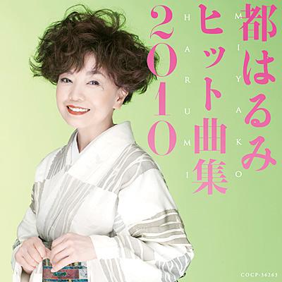 都はるみ ヒット曲集2010