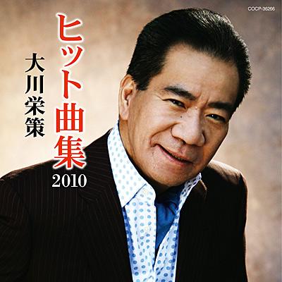 大川栄策 ヒット曲集2010