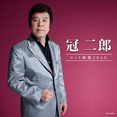 冠二郎 ヒット曲集2010