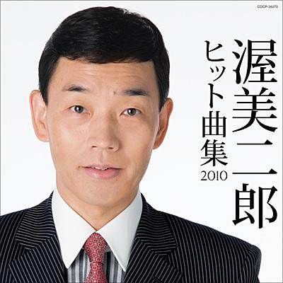 渥美二郎 ヒット曲集2010