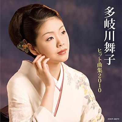 多岐川舞子 ヒット曲集2010