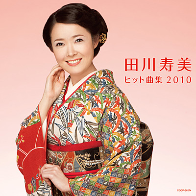 田川寿美 ヒット曲集2010