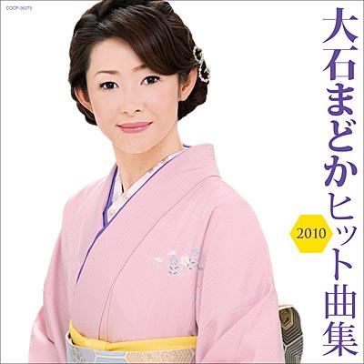 大石まどか ヒット曲集2010