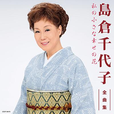 島倉千代子全曲集 私の小さな幸せの花