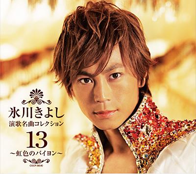 演歌名曲コレクション13〜虹色のバイヨン〜【Bタイプ】