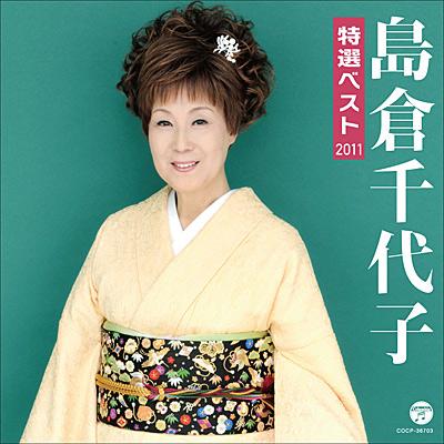 島倉千代子 特選ベスト2011