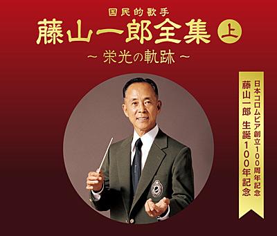 決定盤 国民的歌手 藤山一郎全集(上) 〜栄光の軌跡〜