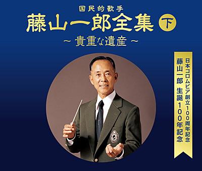 決定盤 国民的歌手 藤山一郎全集(下) 〜貴重な遺産〜