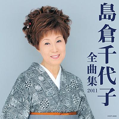 島倉千代子全曲集2011