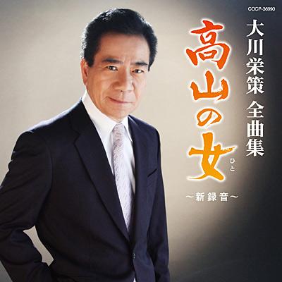 大川栄策全曲集 高山の女〜新録音〜
