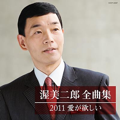 渥美二郎全曲集2011 愛が欲しい