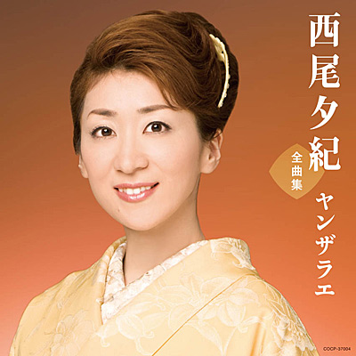 西尾夕紀全曲集 ヤンザラエ