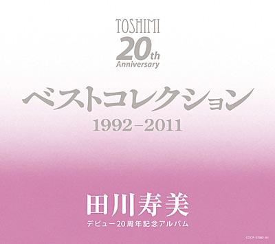 デビュー20周年記念アルバム ベストコレクション1992-2011