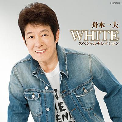 WHITEスペシャルセレクション