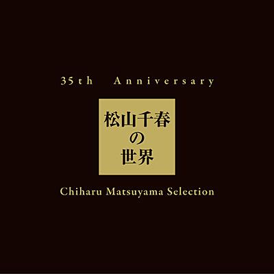 35th Anniversary 松山千春の世界 Chiharu Matsuyama Selection【初回生産限定盤】