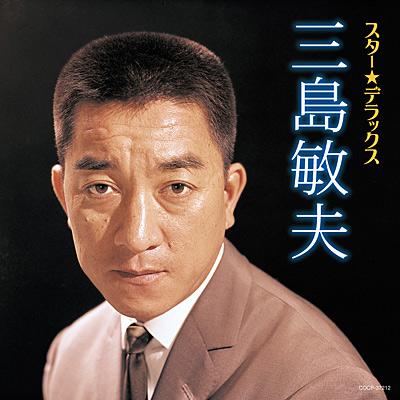 スター☆デラックス 三島敏夫