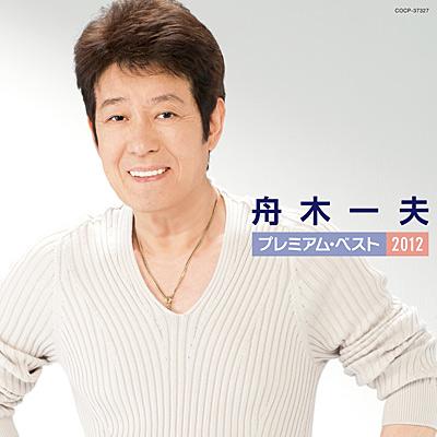 舟木一夫 プレミアム・ベスト2012