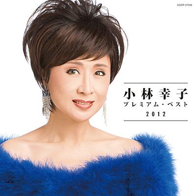 小林幸子の画像 p1_15