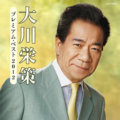 大川栄策 プレミアム・ベスト2012