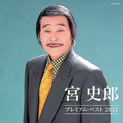 宮史郎 プレミアム・ベスト2012