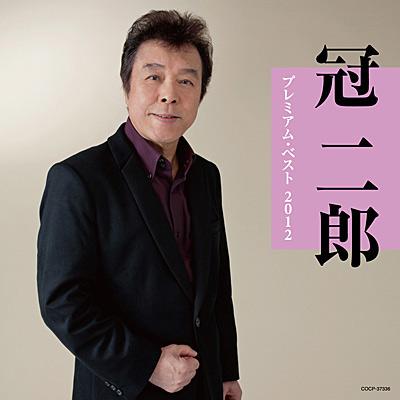 冠二郎 プレミアム・ベスト2012