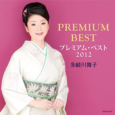 多岐川舞子 プレミアム・ベスト2012