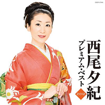 西尾夕紀 プレミアム・ベスト2012