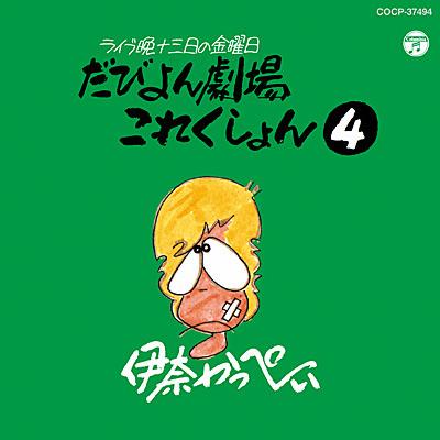 ライブ晩 津軽 13日の金曜日 だびよん劇場 これくしょん(4)