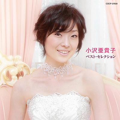 デビュー20周年記念 小沢亜貴子ベスト・セレクション