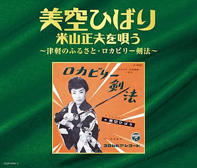 美空ひばり 米山正夫を唄う 〜津軽のふるさと・ロカビリー剣法〜