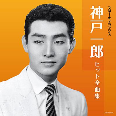 スター☆デラックス 神戸一郎 〜ヒット全曲集