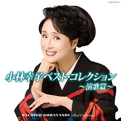 小林幸子ベスト・コレクション 〜演歌篇〜
