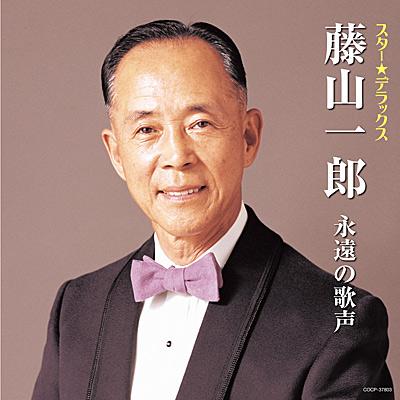 スター☆デラックス 藤山一郎 〜永遠の歌声