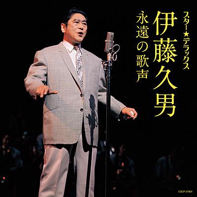 スター☆デラックス 伊藤久男 〜永遠の歌声