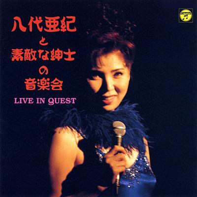 八代亜紀と素敵な紳士の音楽会 LIVE IN QUEST