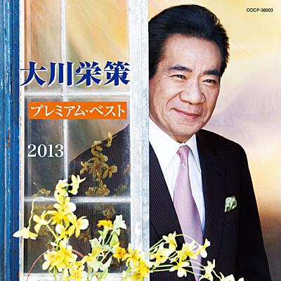 大川栄策 プレミアム・ベスト2013