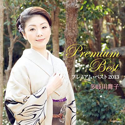 多岐川舞子 プレミアム・ベスト2013