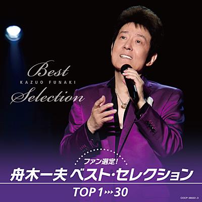 ファン選定! 舟木一夫 ベスト・セレクション TOP 1→30