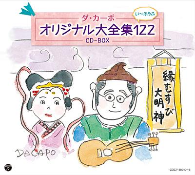 ダ・カーポ オリジナル大全集122 CD-BOX