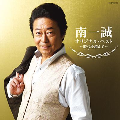 南一誠 オリジナル・ベスト 〜時代(とき)を超えて〜