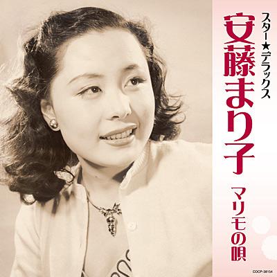 スター☆デラックス 安藤まり子 〜マリモの唄