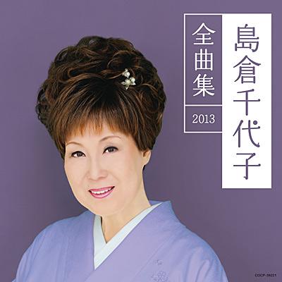島倉千代子全曲集2013