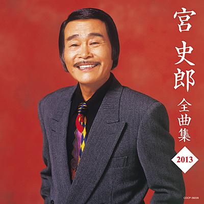 宮史郎全曲集2013