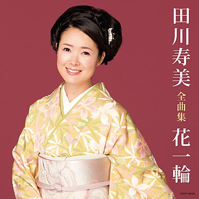 田川寿美全曲集 花一輪