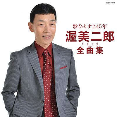 渥美二郎全曲集2013